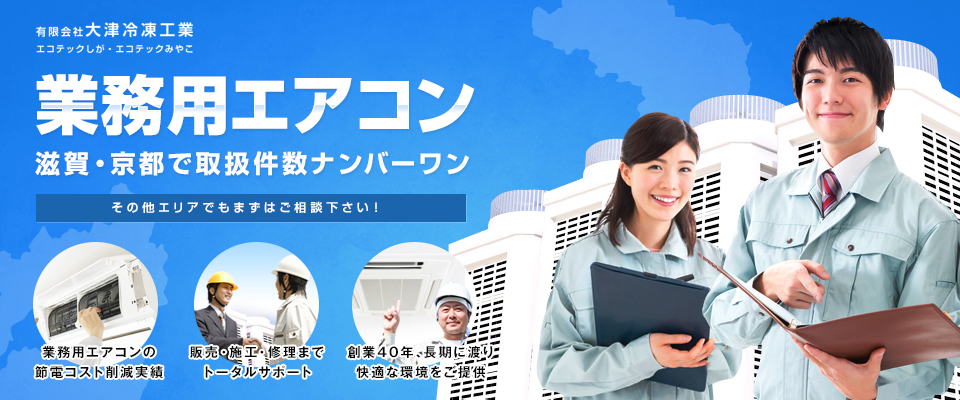 大津冷凍工業、業務用エアコン、滋賀・京都で取り扱い件数ナンバーワン